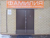 """Стоматологическая клиника """"Фамилия"""""""