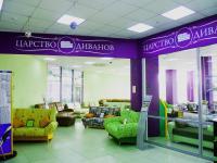 Салон-магазин мягкой мебели «Царство диванов»