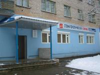 (Закрыта) Стоматологическая клиника