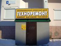 "Авторизованный сервисный центр ""Техноремонт"""