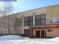 Чебоксарский машиностроительный техникум