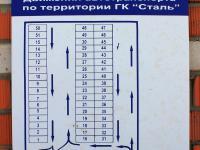 """Гаражный кооператив """"Сталь"""""""