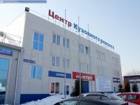 Центр кузовного ремонта