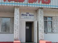 "ООО ""Мотор-Авто"""