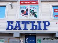 """Торговый дом """"Батыр"""""""