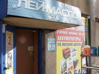 """Магазин """"Лей-Масло"""""""
