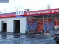 """Ручная автомойка """"Наша"""""""