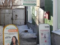 Организации в доме 3 на проспекте Ивана Яковлева