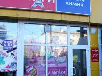 "Магазин ""Альпари"""