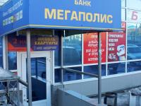 "Банк ""Мегаполис"""