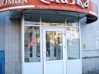 """Продовольственный магазин """"Сказка"""""""