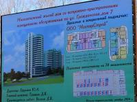 Многоэтажный жилой дом со встроенно-пристроенными помещениями