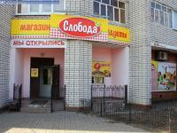 """Магазин """"Слобода"""""""