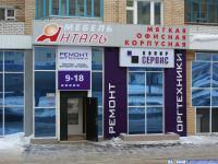 Янтарь мебель, Копир сервис