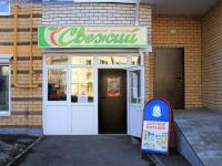 """Домашний минимаркет """"Свежий"""""""