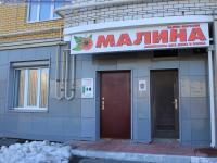 """Салон-магазин """"Малина"""""""