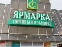 """Торговый комплекс """"Ярмарка"""""""