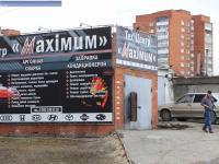 """ТехЦентр """"Maximum"""""""