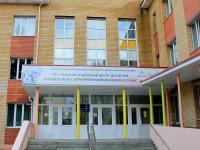 """РГУ """"Реабилитационный центр для детей и подростков с ограниченными возможностями"""""""