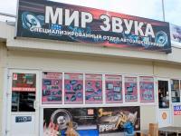 "Магазин ""Мир звука"""