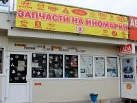 "Магазин ""Максимум"""
