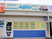 "Магазин ""Автозапчасти"""