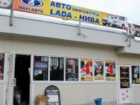 "Магазин ""Maxi Авто"""