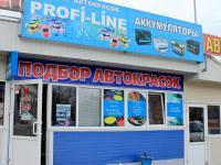 """Магазин """"Автокраски"""""""