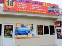 """Магазин """"Автозапчасти на ВАЗ"""""""