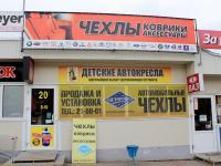 """Магазин """"Автомобильные чехлы"""""""