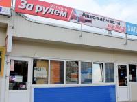 "Магазин ""За рулем"""