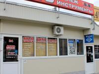 "Магазин ""Автокрепеж"""