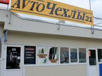 "Магазин ""AvtoЧехлы21"""