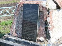 Братская могила коммунистов, погибших в 1919-1929 годах