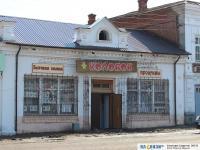 """Магазин """"Колобок"""""""