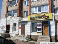 "Компьютерный салон ""Магеллан"""