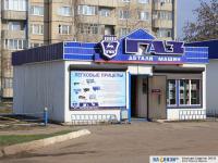 Магазин (детали машин ГАЗ)