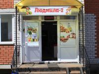"""Магазин """"Людмила-2"""""""