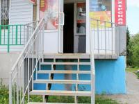 Организации в доме 15 на проспекте 9-й Пятилетки