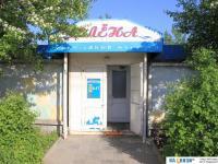 "Трикотажный магазин ""Алёна"""