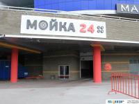 """""""Мойка 24"""""""