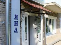 "парикмахерская ""Яна"""