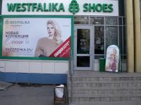 "Магазин ""Вестфалика"""