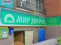 """Салон-магазин """"Мир дверей"""""""