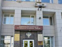 Управление Роспотребнадзора по Чувашской Республике - Чувашии
