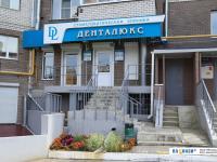 """Стоматологическая клиника """"Денталюкс"""""""