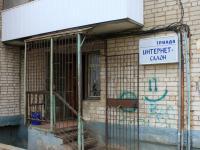 """Интернет-салон """"Триада"""""""