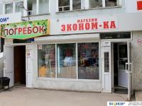 """Магазин """"Эконом-ка"""""""