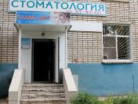 """Стоматологический кабинет """"Слава-Дент"""""""