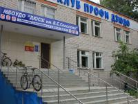 Спортшкола имени Соколова